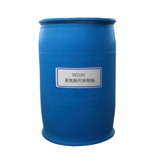 YK2104聚氨酯丙烯酸酯