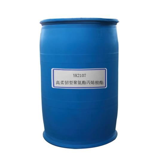 高柔韧型聚氨酯丙烯酸酯YK2107